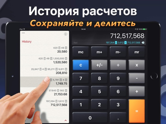 Калькулятор HD Скриншоты7