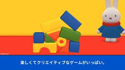ミッフィーの世界 screenshot1