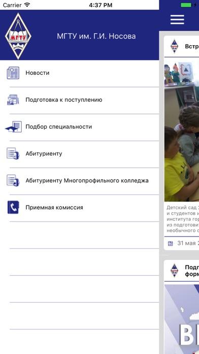 Абитуриент Скриншоты3