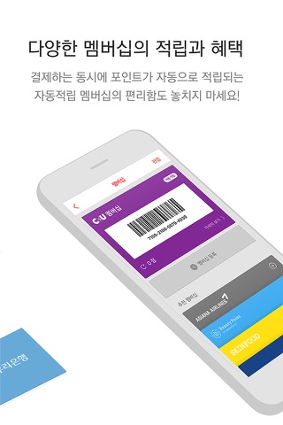 PAYCO - 페이코, 혜택까지 똑똑한 간편결제 screenshot 4