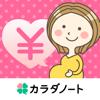 妊娠なうマネー-出産のお金手続き準備アプリ