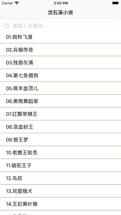 沈石溪小说 screenshot 1