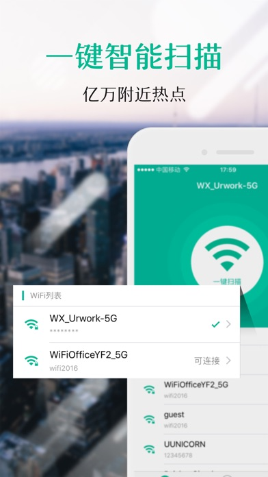 WIFI密码查看器—万能wifi密码查看管家