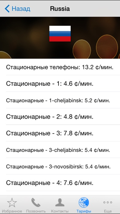 Talk the Talk - Mobile VoIPСкриншоты 2