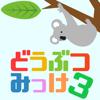 MISAKI USAMI - どうぶつみっけ3! - 暇つぶしパズルゲーム アートワーク