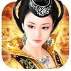 我的后宫传奇:真实后宫佳丽三千人 icon