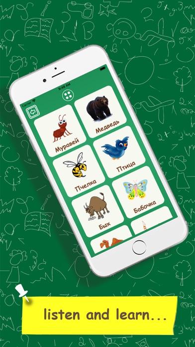 Учить русский для детей Скриншоты5