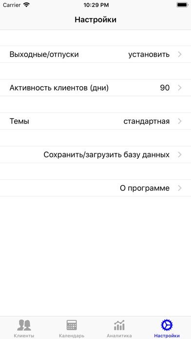 Запись клиентовСкриншоты 8