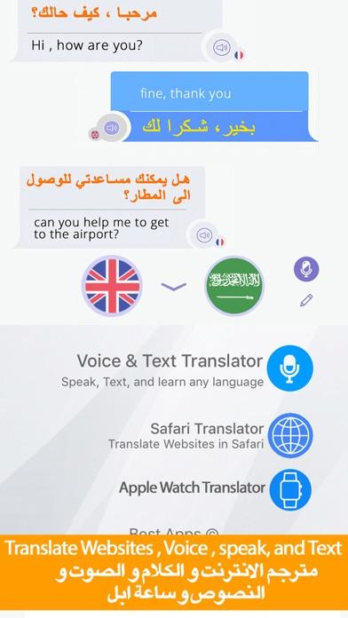 مترجم ترجمة العربية ترجمه جوجللقطة شاشة1
