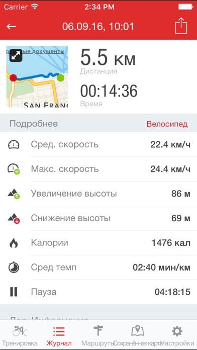 Runtastic Road Bike GPS