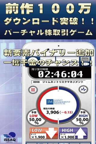 iトレ2 - バーチャル株取引ゲーム screenshot 1