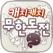 캐치캐치 무한도전(MBC공식게임)