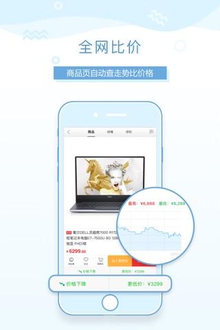 购物党-专业网购比价与历史价格查询 screenshot 2