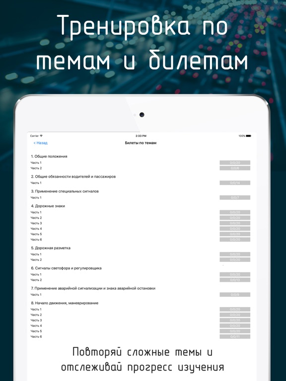 Билеты ПДД 2018 + Экзамен Скриншоты10