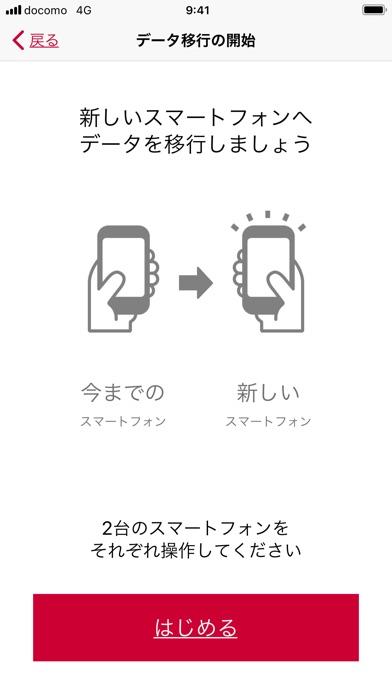 ドコモデータコピー screenshot1