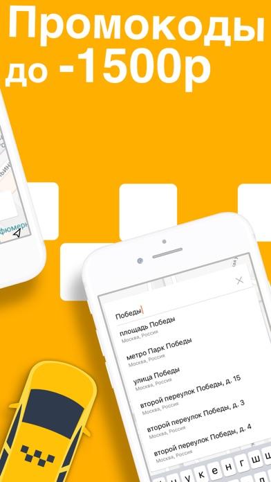 Все Такси: сравни цены Скриншоты5