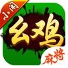 小闲幺鸡麻将-随时随地都能约局的麻将游戏!