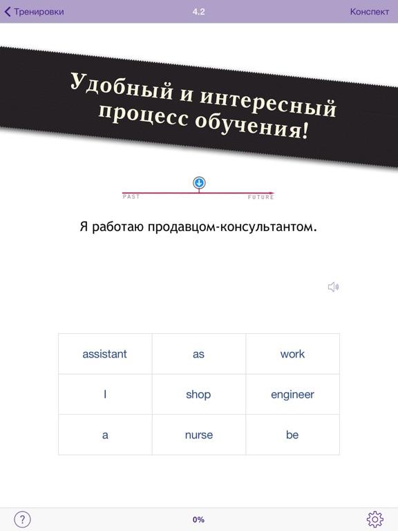 Полиглот 16 Английский язык Screenshots