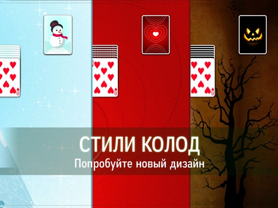 Solitaire Скриншоты8