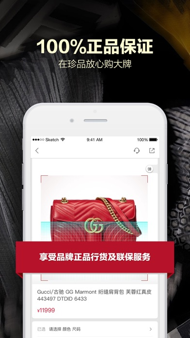 download 珍品网-奢侈品特卖 apps 2