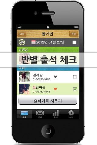 온라인 출석부 screenshot 3