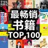 最畅销书籍TOP100-小说阅读书城