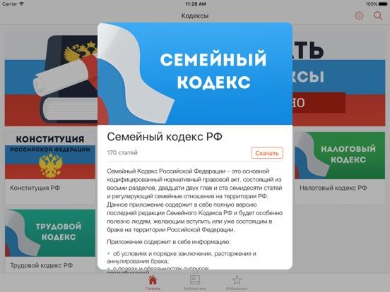 Семейный Кодекс РФ Бесплатно Скриншоты8