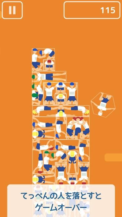 組体操タワー崩し screenshot1