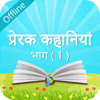 Prerak Kahaniya Wiki