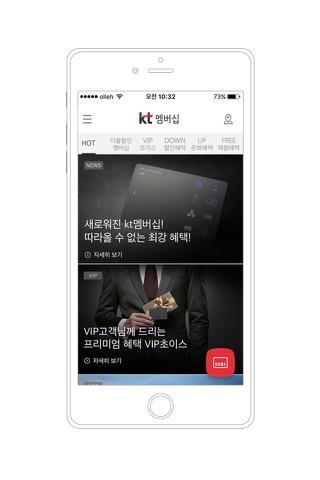KT 멤버십 screenshot 2