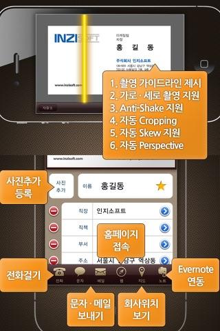 BizReader 명함스캐너(한글+영문+한자) screenshot 3