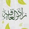 زاد العافية | zad al-afyeaa