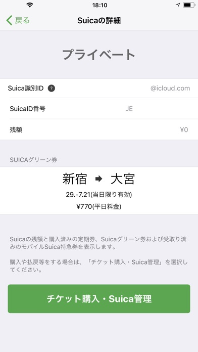 Suica screenshot1
