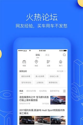 汽车之家-2.2亿家人都在用的汽车App screenshot 4