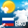 Meteo per la Russia Pro