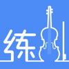 一起练琴 - 小提琴智能助手