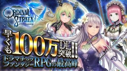 オーディナル ストラータ -人気の 3D オンライン RPGスクリーンショット