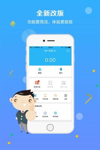 立刷 - 随身收款工具 screenshot 1