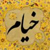 Appersian - Rubaiyat of Khayyam | رباعیات خیام artwork