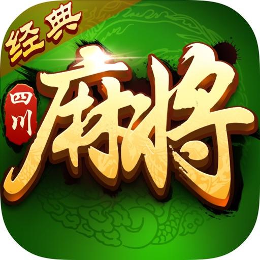 麻将-欢乐棋牌游戏四川麻将