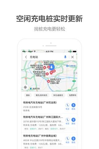 高德地图-精准地图,旅游导航必备 screenshot 4