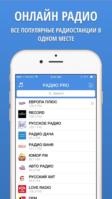 РАДИО PRO - МУЗЫКА И ПЕСНИ screenshot 1