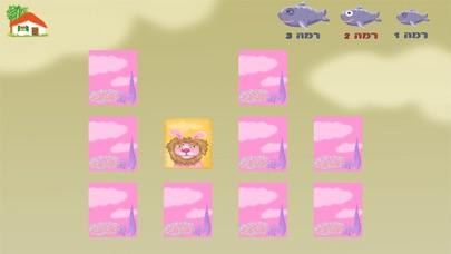 עברית לילדים – HD אין אריות כאלה Screenshot 2