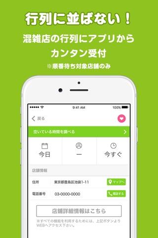 EPARKアプリ screenshot 2