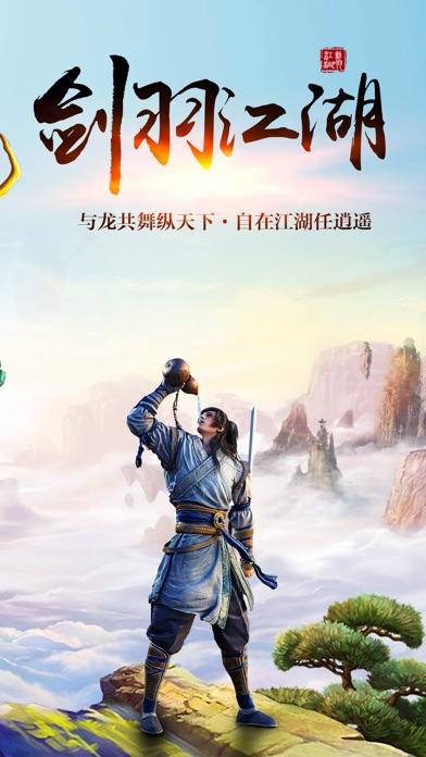 剑羽江湖-最新武侠风跨服战斗手游