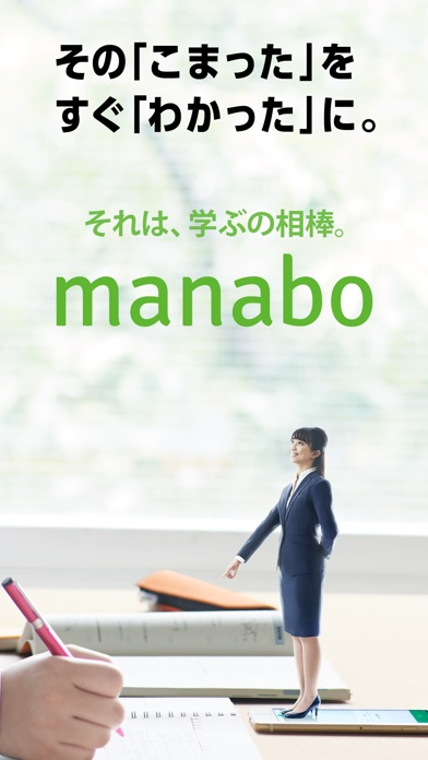 manabo - 24時間質問できる勉強アプリ Screenshot