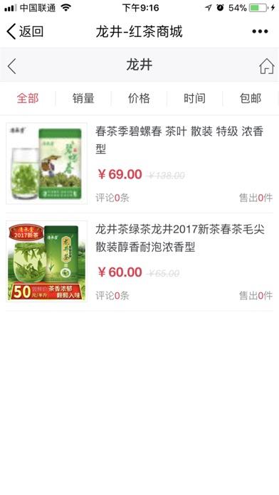 红茶商城 screenshot 3