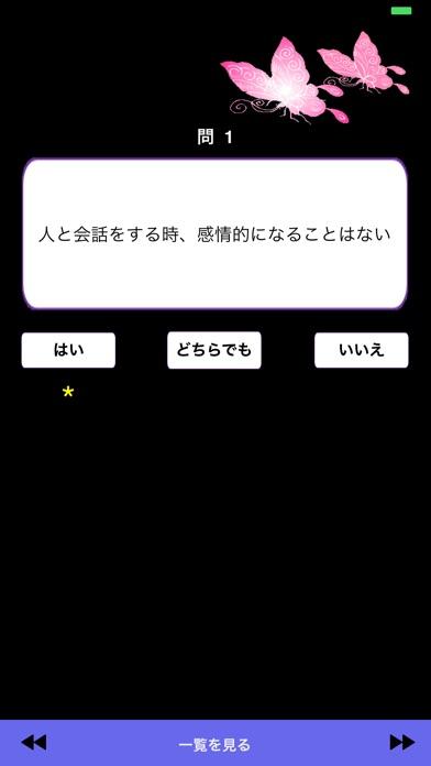 エゴグラム screenshot1