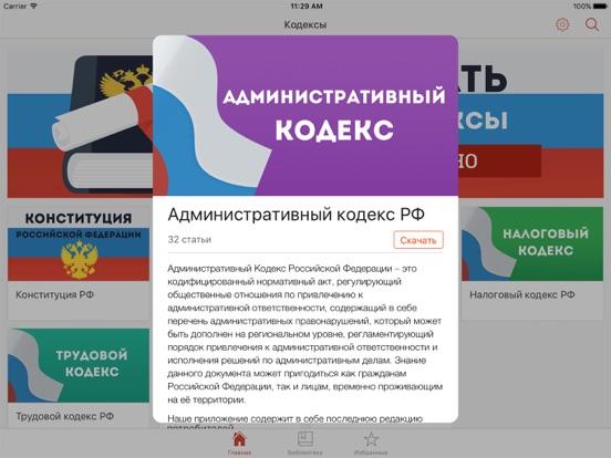 Семейный Кодекс РФ Бесплатно Скриншоты9