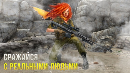 Снайпер Арена: PVP Шутер Screenshot